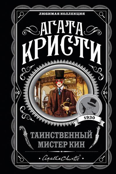 Аудиокнига Таинственный мистер Кин (Сборник)