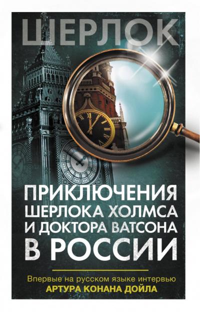 Аудиокнига Приключения Шерлока Холмса и доктора Ватсона в России (Сборник)