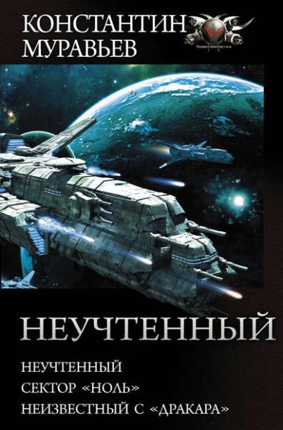 Аудиокнига Неучтенный, Сектор «Ноль», Неизвестный с «Драккара»