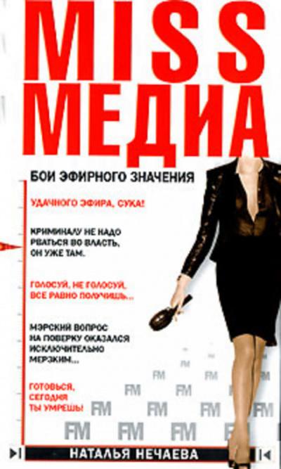 Аудиокнига Miss Медиа. Бои эфирного значения