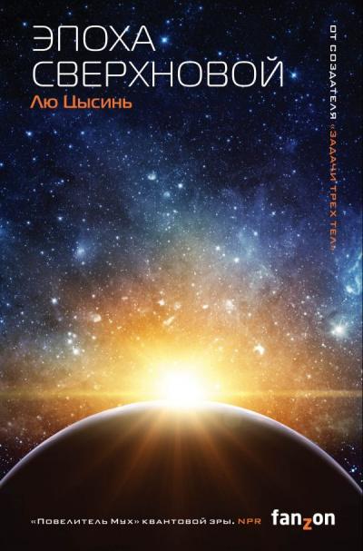 Аудиокнига Эпоха сверхновой