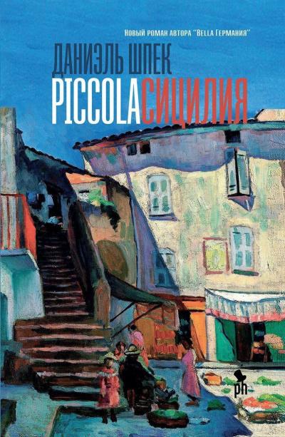 Аудиокнига Piccola Сицилия