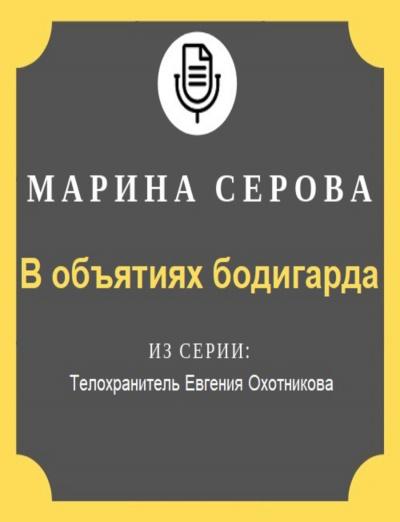 Аудиокнига В объятиях бодигарда