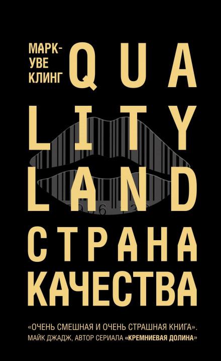 Аудиокнига Страна Качества. Qualityland