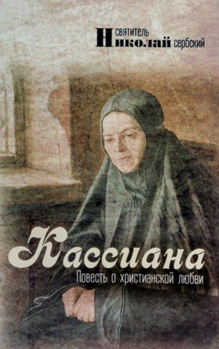 Аудиокнига Кассиана, или Повесть о христианской любви