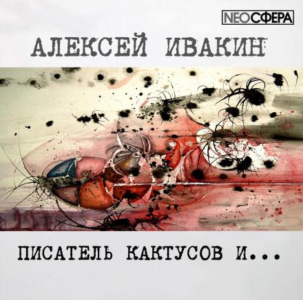 Аудиокнига Писатель Кактусов и...