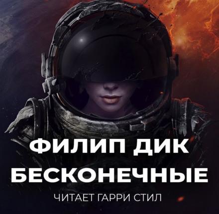 Аудиокнига Бесконечные