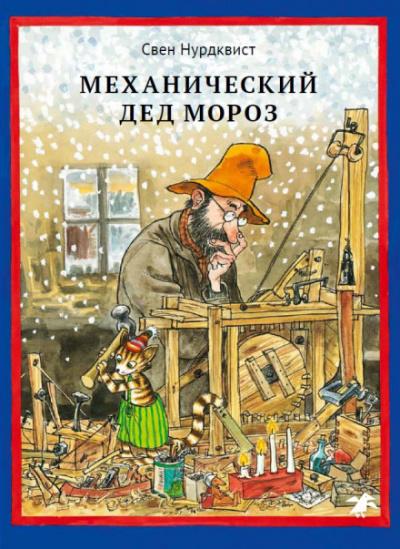 Механический Дед Мороз - Свен Нурдквист