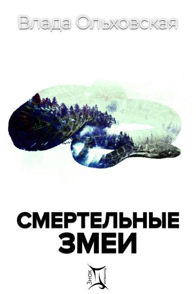 Аудиокнига Смертельные змеи