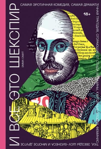 Аудиокнига И все это Шекспир