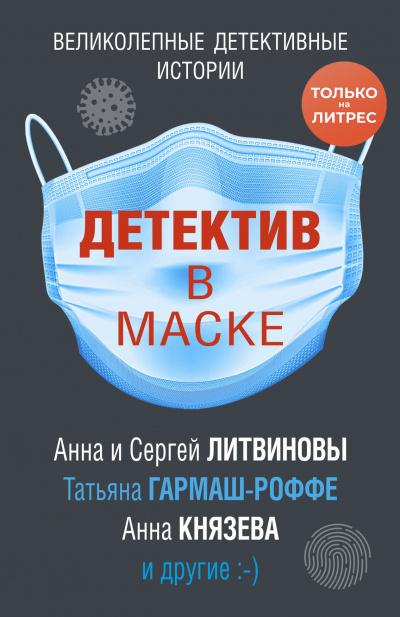 Аудиокнига Детектив в маске (Сборник)
