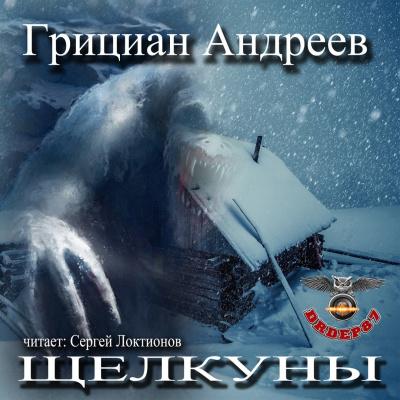 Аудиокнига Щелкуны (Рассказы)