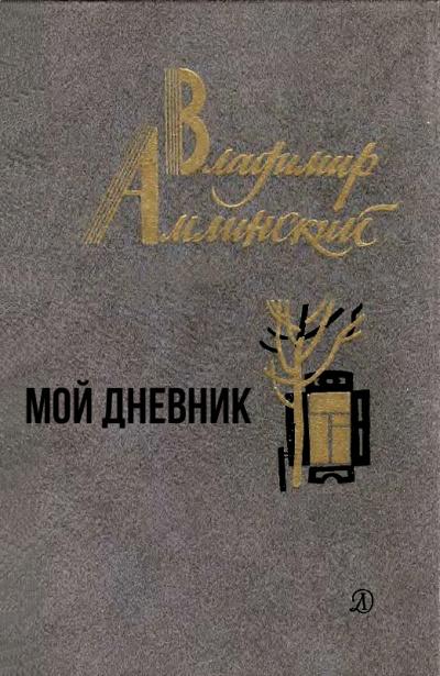 Аудиокнига Мой дневник