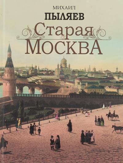 Аудиокнига Старая Москва. История былой жизни первопрестольной столицы
