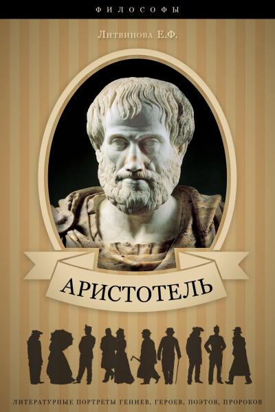 Аудиокнига Аристотель. Его жизнь, научная и философская деятельность