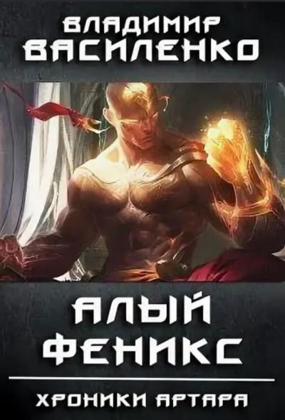 Аудиокнига Алый феникс