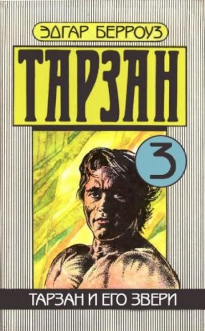 Аудиокнига Тарзан и его звери