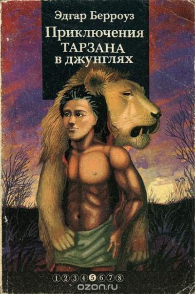 Аудиокнига Приключения Тарзана в джунглях