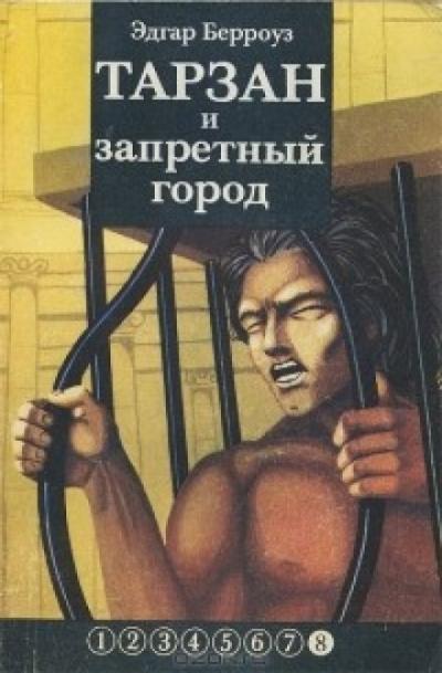 Аудиокнига Тарзан и запретный город