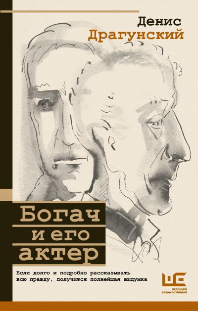 Аудиокнига Богач и его актер