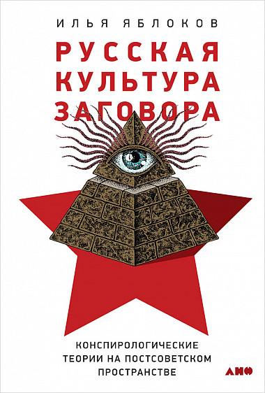 Аудиокнига Русская культура заговора