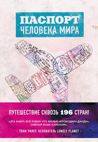 Аудиокнига Паспорт человека мира. Путешествие сквозь 196 стран