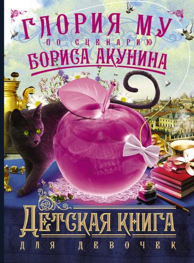 Аудиокнига Детская книга для девочек