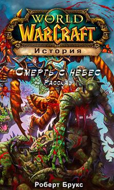 Аудиокнига Смерть с небес (World of Warcraft)