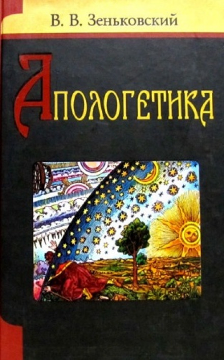 Аудиокнига Апологетика