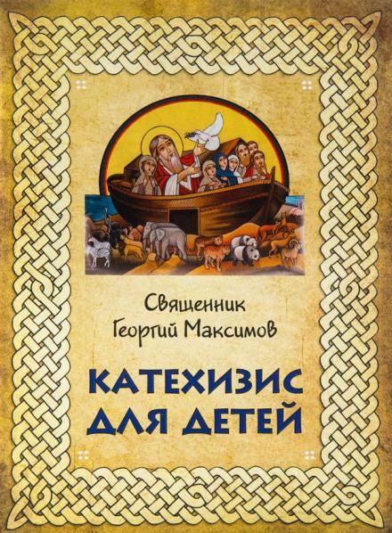 Аудиокнига Катехизис для детей