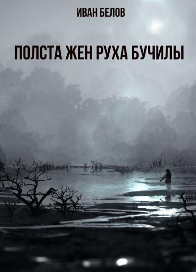 Аудиокнига Полста жен Руха Бучилы