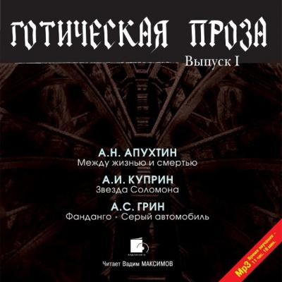 Аудиокнига Готическая проза. Выпуск 1