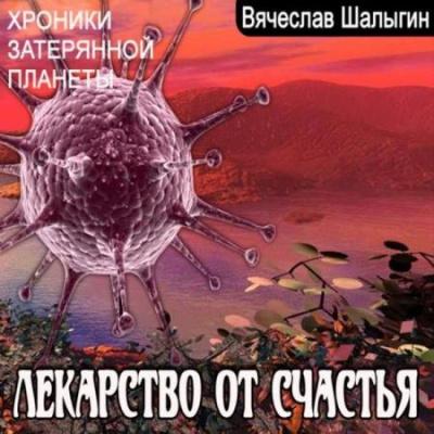 Аудиокнига Хроники затерянной планеты. Лекарство от счастья