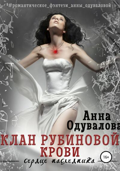 Аудиокнига Клан рубиновой крови