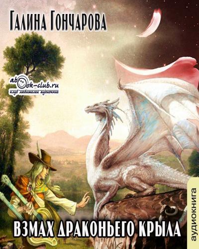 Аудиокнига Взмах драконьего крыла