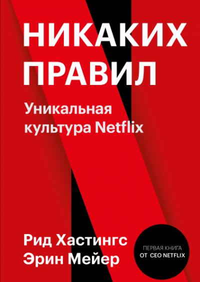 Аудиокнига Никаких правил. Уникальная культура Netflix
