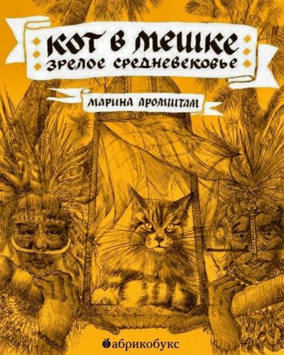 Аудиокнига Кот в мешке. Зрелое средневековье