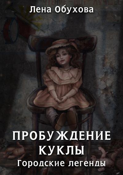 Аудиокнига Пробуждение куклы