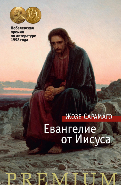 Аудиокнига Евангелие от Иисуса