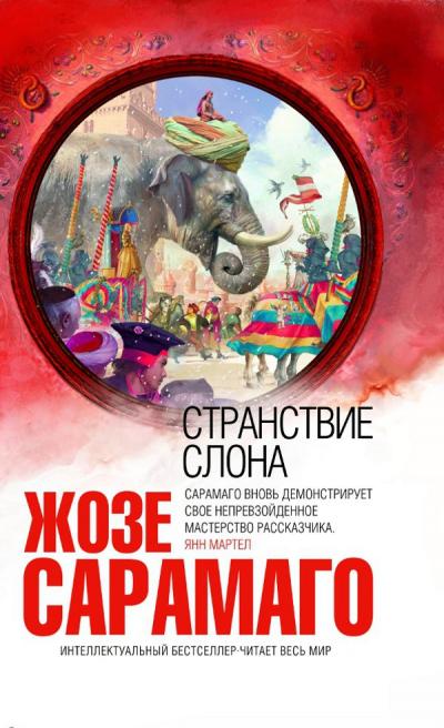 Аудиокнига Странствие слона
