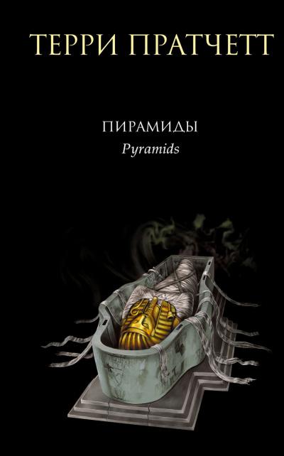 Аудиокнига Пирамиды
