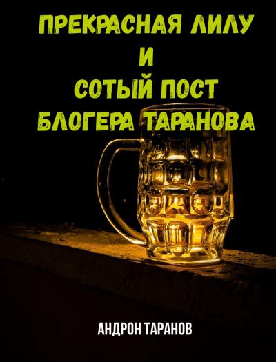 Аудиокнига Прекрасная Лилу и сотый пост блогера Таранова
