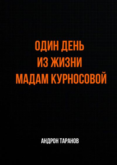 Аудиокнига Один день из жизни мадам Курносовой