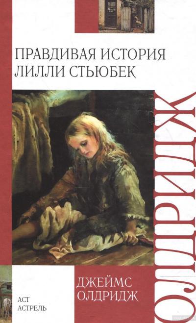 Аудиокнига Правдивая история Лилли Стьюбек