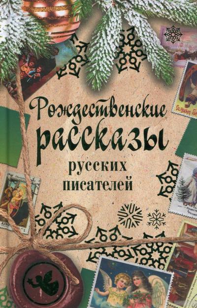 Аудиокнига Рождественские рассказы русских писателей