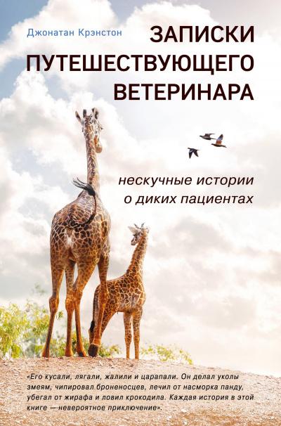 Аудиокнига Записки путешествующего ветеринара
