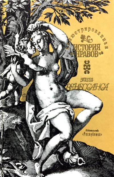 Аудиокнига Иллюстрированная история нравов. Эпоха Ренессанса