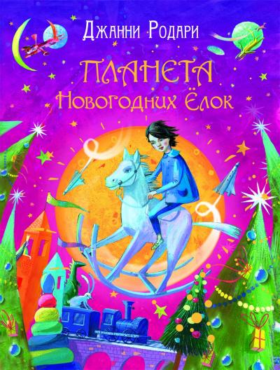 Аудиокнига Планета Новогодних Елок