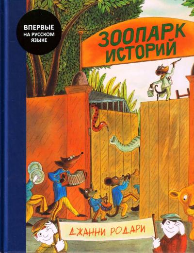 Аудиокнига Зоопарк историй