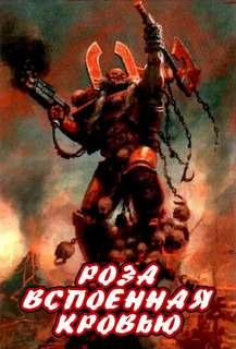 Аудиокнига Warhammer 40000. Ересь Хоруса. Роза, вспоенная кровью (Дембрски-Боуден Аарон)